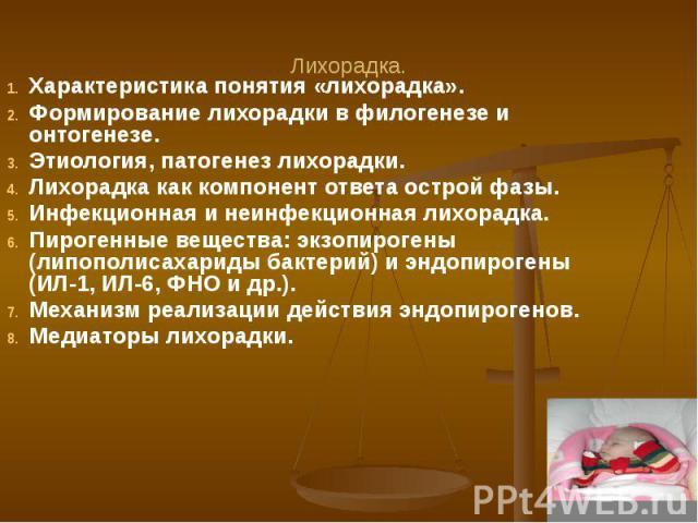 Лихорадка. Характеристика понятия «лихорадка». Формирование лихорадки в филогенезе и онтогенезе. Этиология, патогенез лихорадки. Лихорадка как компонент ответа острой фазы. Инфекционная и неинфекционная лихорадка. Пирогенные вещества: экзопирогены (…