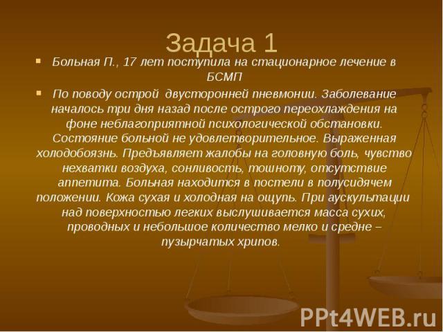 Задача 1
