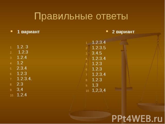 Правильные ответы 1 вариант 1.2. 3 1.2.3 1.2.4 1.2 2.3.4 1.2.3 1.2.3.4. 2.3 3,4 1.2.4
