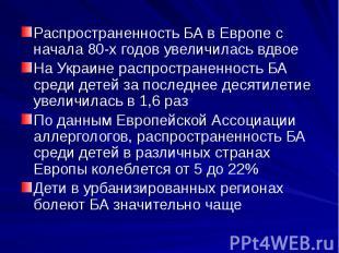 Распространенность БА в Европе с начала 80-х годов увеличилась вдвое На Украине