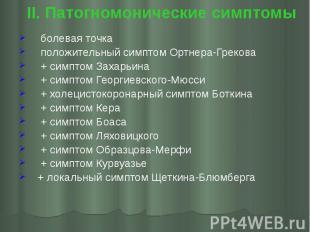 II. Патогномонические симптомы болевая точка положительный симптом Ортнера-Греко