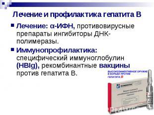 Лечение и профилактика гепатита В Лечение: α-ИФН, противовирусные препараты инги