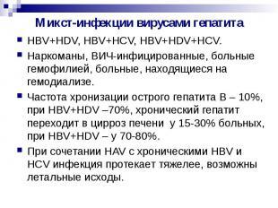 Микст-инфекции вирусами гепатита HBV+HDV, HBV+HCV, HBV+HDV+HCV. Наркоманы, ВИЧ-и
