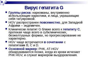 Вирус гепатита G Группы риска: наркоманы, внутривенно использующие наркотики, и