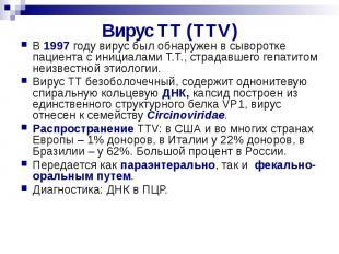 Bирус TT (TTV) В 1997 году вирус был обнаружен в сыворотке пациента с инициалами