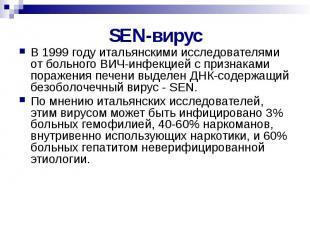 SEN-вирус В 1999 году итальянскими исследователями от больного ВИЧ-инфекцией с п