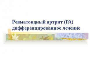 Ревматоидный артрит (РА) дифференцированное лечение