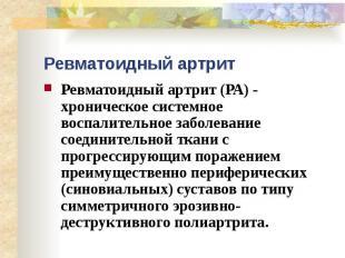 Ревматоидный артрит Ревматоидный артрит (РА) - хроническое системное воспалитель