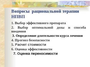 Вопросы рациональной терапии НПВП 1. Выбор эффективного препарата 2. Выбор оптим