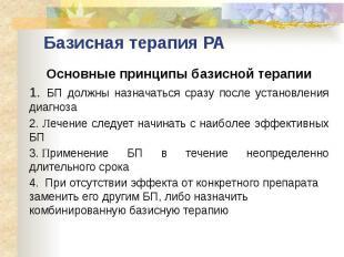Базисная терапия РА Основные принципы базисной терапии 1.БП должны н