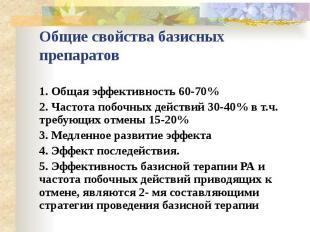 Общие свойства базисных препаратов 1. Общая эффективность 60-70% 2. Частота побо