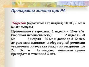 Препараты золота при РА Тауредон (ауротиомалят натрия) 10,20 ,50 мг в 0.5мл ампу