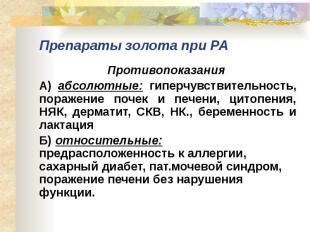 Препараты золота при РА Противопоказания А) абсолютные: гиперчувствительность, п