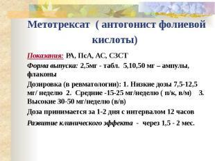 Метотрексат ( антогонист фолиевой кислоты) Показания: РА, ПсА, АС, СЗСТ Форма вы