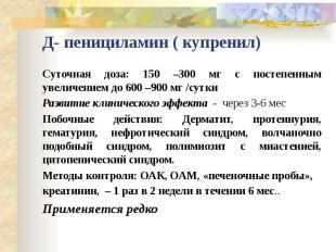Д- пенициламин ( купренил) Суточная доза: 150 –300 мг с постепенным увеличением