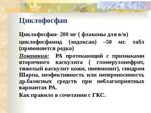 Циклофосфан Циклофосфан- 200 мг ( флаконы для в/в) циклофосфамид (эндоксан) –50