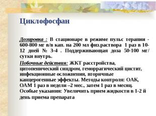 Циклофосфан Дозировка : В стационаре в режиме пульс терапии - 600-800 мг в/в кап