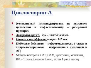 Циклоспорин-А (селективный иммунодепресант, не вызывает цитопении и инф.осложнен