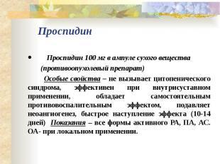 Проспидин · Проспидин 100 мг в
