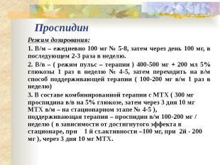 Проспидин Режим дозирования: 1. В/м – ежедневно 100 мг № 5-8, затем через