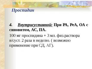 Проспидин 4. Внутрисуставной: При РА, РеА, ОА с синовито