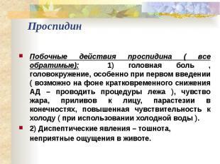 Проспидин Побочные действия проспидина ( все обратимые): 1) головная боль , голо