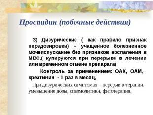 Проспидин (побочные действия) 3) Дизурические ( как правило признак передозировк