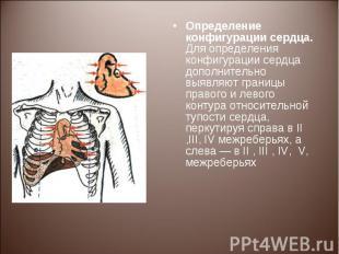 Определение конфигурации сердца. Для определения конфигурации сердца дополнитель