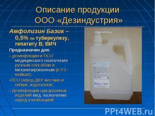 Амфолизин Базик –0,5% по туберкулезу, гепатиту В, ВИЧ Амфолизин Базик –0,5% по т