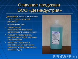Дезискраб (кожный антисептик) – 0,5 % водно-спиртовой раствор ХГ. Дезискраб (кож