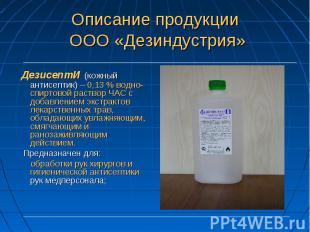 ДезисептИ (кожный антисептик) – 0,13 % водно-спиртовой раствор ЧАС с добавлением