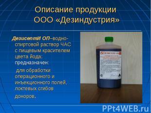 ДезисептИ ОП–водно-спиртовой раствор ЧАС с пищевым красителем цвета йода; предна