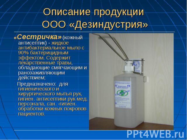 «Сестричка» (кожный антисептик) - жидкое антибактериальное мыло с 90% бактерицидным эффектом. Содержит лекарственные травы, обладающие смягчающим и ранозаживляющим действием; «Сестричка» (кожный антисептик) - жидкое антибактериальное мыло с 90% бакт…