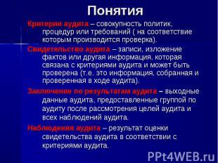 Критерии аудита – совокупность политик, процедур или требований ( на соответстви