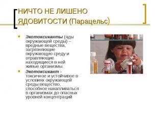 Экотоксиканты (яды окружающей среды) – вредные вещества, загрязняющие окружающую