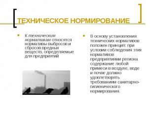 К техническим нормативам относятся нормативы выбросов и сбросов вредных веществ,
