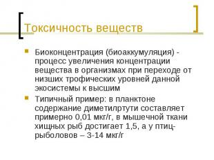 Биоконцентрация (биоаккумуляция) - процесс увеличения концентрации вещества в ор