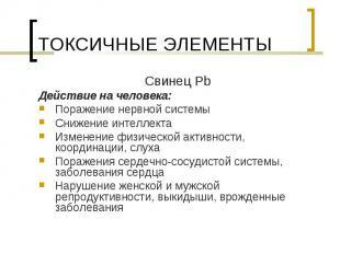 Свинец Pb Свинец Pb Действие на человека: Поражение нервной системы Снижение инт