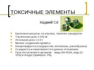 Кадмий Cd Кадмий Cd Биологическая роль: не изучена, токсичен, канцероген Токсиче
