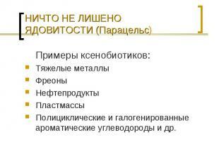 Примеры ксенобиотиков: Примеры ксенобиотиков: Тяжелые металлы Фреоны Нефтепродук