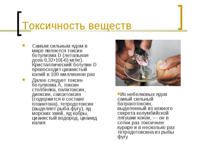 Самым сильным ядом в мире является токсин ботулизма D (летальная доза 0,32•10(-6) мг/кг). Кристаллический ботулин D превосходит цианистый калий в 100 миллионов раз Самым сильным ядом в мире является токсин ботулизма D (летальная доза 0,32•10(-6) мг/…