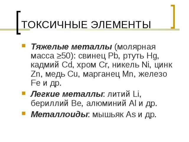 Тяжелые металлы (молярная масса ≥50): свинец Pb, ртуть Hg, кадмий Cd, хром Cr, никель Ni, цинк Zn, медь Cu, марганец Mn, железо Fe и др. Тяжелые металлы (молярная масса ≥50): свинец Pb, ртуть Hg, кадмий Cd, хром Cr, никель Ni, цинк Zn, медь Cu, марг…