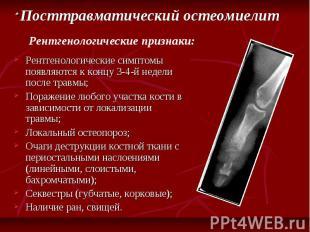 Рентгенологические симптомы появляются к концу 3-4-й недели после травмы; Рентге
