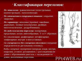 По этиологии: травматические (огнестрельные, неогнестрельые), патологические; По