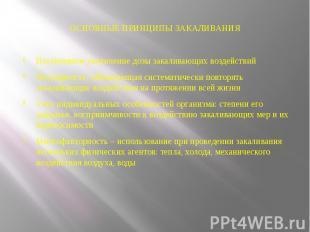 ОСНОВНЫЕ ПРИНЦИПЫ ЗАКАЛИВАНИЯ ОСНОВНЫЕ ПРИНЦИПЫ ЗАКАЛИВАНИЯ Постепенное увеличен