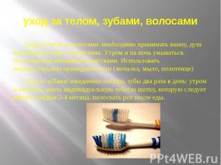 уход за телом, зубами, волосами Уход за телом и волосами: необходимо принимать в