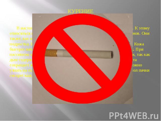 КУРЕНИЕ КУРЕНИЕ В настоящий момент очень большой процент молодежи курит. К этому относиться не только курение сигарет, но и курение трубки, кальянов. Они также, как и сигареты оказывают негативное влияние на организм подростка. В первую очередь стра…