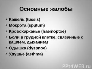 Кашель (tussis) Кашель (tussis) Мокрота (sputum) Кровохарканье (haemoptoe) Боли
