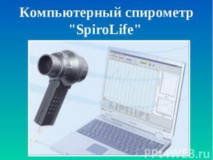 "Компьютерный спирометр ""SpiroLife"""