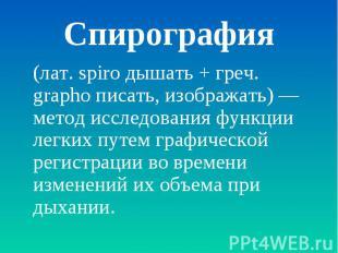 Спирография (лат. spiro дышать + греч. grapho писать, изображать) — метод исслед